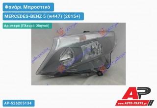 Ανταλλακτικό μπροστινό φανάρι (φως) - MERCEDES-BENZ 5 (w447) (2015+) - Αριστερό (πλευρά οδηγού)