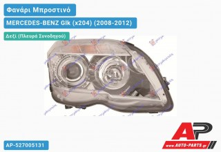 Ανταλλακτικό μπροστινό φανάρι (φως) - MERCEDES-BENZ Glk (x204) (2008-2012) - Δεξί (πλευρά συνοδηγού)