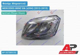 Ανταλλακτικό μπροστινό φανάρι (φως) - MERCEDES-BENZ Glk (x204) (2012-2015) - Αριστερό (πλευρά οδηγού)