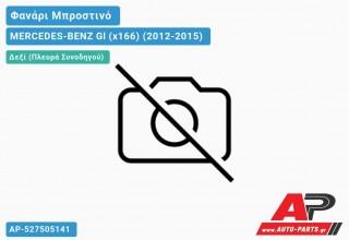 Ανταλλακτικό μπροστινό φανάρι (φως) - MERCEDES-BENZ Gl (x166) (2012-2015) - Δεξί (πλευρά συνοδηγού)