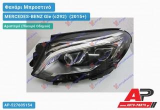 Ανταλλακτικό μπροστινό φανάρι (φως) - MERCEDES-BENZ Gle (c292) [Coupe] (2015+) - Αριστερό (πλευρά οδηγού)