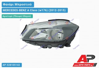Ανταλλακτικό μπροστινό φανάρι (φως) - MERCEDES-BENZ A Class (w176) (2012-2015) - Αριστερό (πλευρά οδηγού)