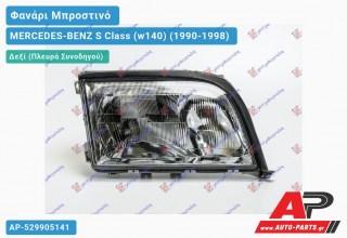 Ανταλλακτικό μπροστινό φανάρι (φως) - MERCEDES-BENZ S Class (w140) (1990-1998) - Δεξί (πλευρά συνοδηγού)