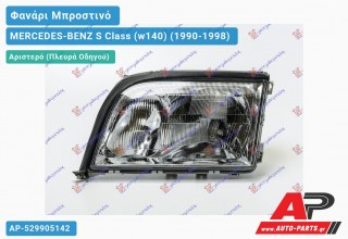 Ανταλλακτικό μπροστινό φανάρι (φως) - MERCEDES-BENZ S Class (w140) (1990-1998) - Αριστερό (πλευρά οδηγού)