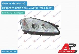 Ανταλλακτικό μπροστινό φανάρι (φως) - MERCEDES-BENZ S Class (w221) (2005-2013) - Δεξί (πλευρά συνοδηγού)