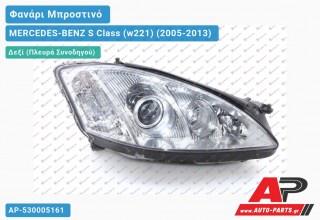Ανταλλακτικό μπροστινό φανάρι (φως) - MERCEDES-BENZ S Class (w221) (2005-2013) - Δεξί (πλευρά συνοδηγού) - Xenon