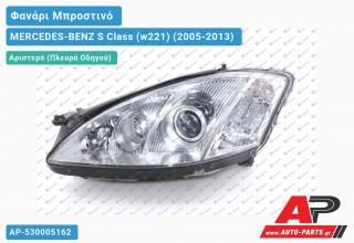 Ανταλλακτικό μπροστινό φανάρι (φως) - MERCEDES-BENZ S Class (w221) (2005-2013) - Αριστερό (πλευρά οδηγού) - Xenon