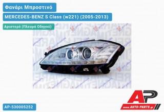 Ανταλλακτικό μπροστινό φανάρι (φως) - MERCEDES-BENZ S Class (w221) (2005-2013) - Αριστερό (πλευρά οδηγού)