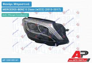 Ανταλλακτικό μπροστινό φανάρι (φως) - MERCEDES-BENZ S Class (w222) (2013-2017) - Δεξί (πλευρά συνοδηγού)