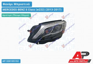 Ανταλλακτικό μπροστινό φανάρι (φως) - MERCEDES-BENZ S Class (w222) (2013-2017) - Αριστερό (πλευρά οδηγού)