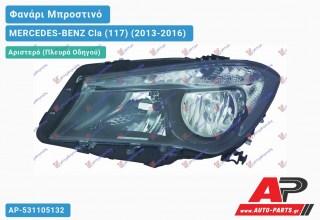 Ανταλλακτικό μπροστινό φανάρι (φως) - MERCEDES-BENZ Cla (117) (2013-2016) - Αριστερό (πλευρά οδηγού)