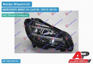 Ανταλλακτικό μπροστινό φανάρι (φως) - MERCEDES-BENZ Cls (w218) [Coupe] (2010-2014) - Δεξί (πλευρά συνοδηγού)