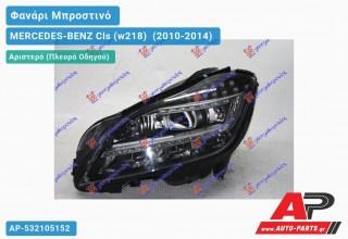 Ανταλλακτικό μπροστινό φανάρι (φως) - MERCEDES-BENZ Cls (w218) [Coupe] (2010-2014) - Αριστερό (πλευρά οδηγού)