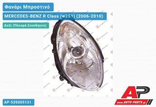 Ανταλλακτικό μπροστινό φανάρι (φως) - MERCEDES-BENZ R Class (w251) (2006-2010) - Δεξί (πλευρά συνοδηγού)