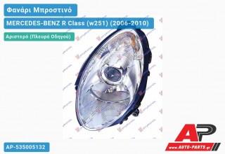 Ανταλλακτικό μπροστινό φανάρι (φως) - MERCEDES-BENZ R Class (w251) (2006-2010) - Αριστερό (πλευρά οδηγού)