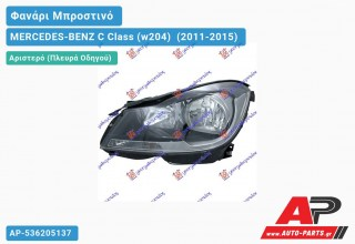 Ανταλλακτικό μπροστινό φανάρι (φως) - MERCEDES-BENZ C Class (w204) [Coupe] (2011-2015) - Αριστερό (πλευρά οδηγού)