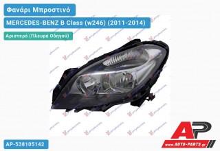 Ανταλλακτικό μπροστινό φανάρι (φως) - MERCEDES-BENZ B Class (w246) (2011-2014) - Αριστερό (πλευρά οδηγού)
