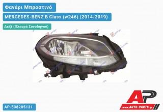 Ανταλλακτικό μπροστινό φανάρι (φως) - MERCEDES-BENZ B Class (w246) (2014-2019) - Δεξί (πλευρά συνοδηγού)