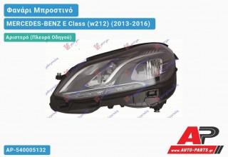 Ανταλλακτικό μπροστινό φανάρι (φως) - MERCEDES-BENZ E Class (w212) (2013-2016) - Αριστερό (πλευρά οδηγού)