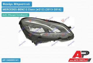 Ανταλλακτικό μπροστινό φανάρι (φως) - MERCEDES-BENZ E Class (w212) (2013-2016) - Δεξί (πλευρά συνοδηγού)