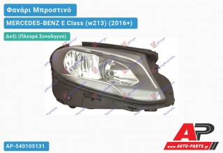 Ανταλλακτικό μπροστινό φανάρι (φως) - MERCEDES-BENZ E Class (w213) (2016+) - Δεξί (πλευρά συνοδηγού)