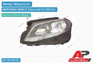 Ανταλλακτικό μπροστινό φανάρι (φως) - MERCEDES-BENZ E Class (w213) (2016+) - Αριστερό (πλευρά οδηγού)