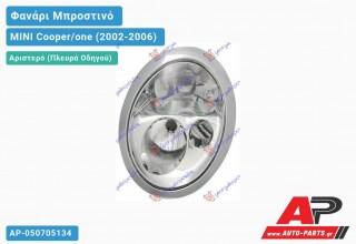 Ανταλλακτικό μπροστινό φανάρι (φως) - MINI Cooper/one (2002-2006) - Αριστερό (πλευρά οδηγού)