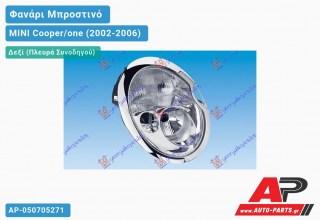 Ανταλλακτικό μπροστινό φανάρι (φως) - MINI Cooper/one (2002-2006) - Δεξί (πλευρά συνοδηγού)