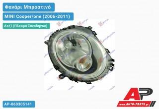 Ανταλλακτικό μπροστινό φανάρι (φως) - MINI Cooper/one (2006-2011) - Δεξί (πλευρά συνοδηγού)