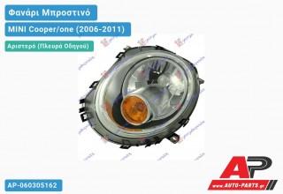 Ανταλλακτικό μπροστινό φανάρι (φως) - MINI Cooper/one (2006-2011) - Αριστερό (πλευρά οδηγού)