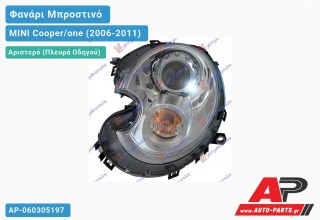 Ανταλλακτικό μπροστινό φανάρι (φως) - MINI Cooper/one (2006-2011) - Αριστερό (πλευρά οδηγού) - Xenon