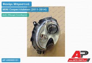 Ανταλλακτικό μπροστινό φανάρι (φως) - MINI Cooper/clubman (2011-2014) - Δεξί (πλευρά συνοδηγού) - Xenon