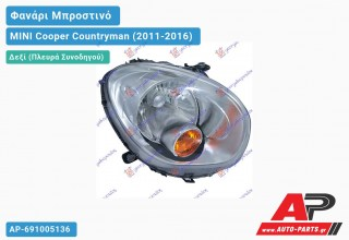 Ανταλλακτικό μπροστινό φανάρι (φως) - MINI Cooper Countryman (2011-2016) - Δεξί (πλευρά συνοδηγού)