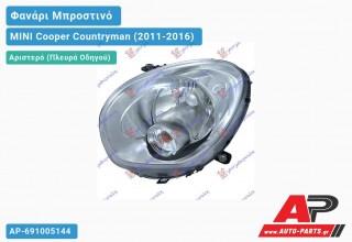 Ανταλλακτικό μπροστινό φανάρι (φως) - MINI Cooper Countryman (2011-2016) - Αριστερό (πλευρά οδηγού)