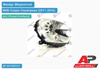 Ανταλλακτικό μπροστινό φανάρι (φως) - MINI Cooper Countryman (2011-2016) - Δεξί (πλευρά συνοδηγού) - Xenon