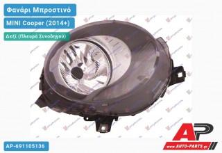 Ανταλλακτικό μπροστινό φανάρι (φως) - MINI Cooper (2014+) - Δεξί (πλευρά συνοδηγού)