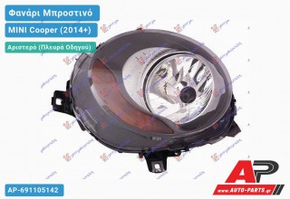 Ανταλλακτικό μπροστινό φανάρι (φως) - MINI Cooper (2014+) - Αριστερό (πλευρά οδηγού)