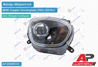 Ανταλλακτικό μπροστινό φανάρι (φως) - MINI Cooper Countryman (f60) (2016+) - Δεξί (πλευρά συνοδηγού)