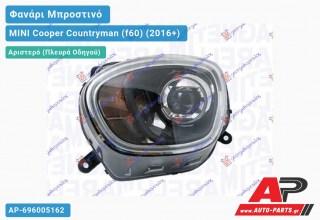 Ανταλλακτικό μπροστινό φανάρι (φως) - MINI Cooper Countryman (f60) (2016+) - Αριστερό (πλευρά οδηγού)