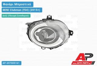 Ανταλλακτικό μπροστινό φανάρι (φως) - MINI Clubman (f54) (2015+) - Δεξί (πλευρά συνοδηγού)