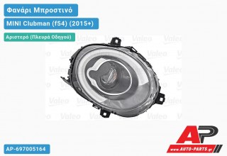 Ανταλλακτικό μπροστινό φανάρι (φως) - MINI Clubman (f54) (2015+) - Αριστερό (πλευρά οδηγού)