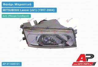 Ανταλλακτικό μπροστινό φανάρι (φως) - MITSUBISHI Lancer (ck1) (1997-2004) - Δεξί (πλευρά συνοδηγού)
