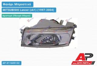 Ανταλλακτικό μπροστινό φανάρι (φως) - MITSUBISHI Lancer (ck1) (1997-2004) - Αριστερό (πλευρά οδηγού)