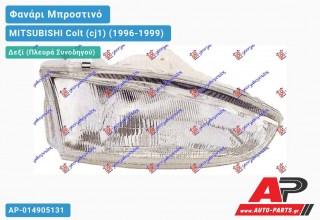 Ανταλλακτικό μπροστινό φανάρι (φως) - MITSUBISHI Colt (cj1) (1996-1999) - Δεξί (πλευρά συνοδηγού)