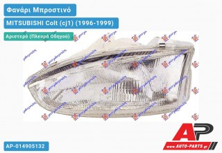 Ανταλλακτικό μπροστινό φανάρι (φως) - MITSUBISHI Colt (cj1) (1996-1999) - Αριστερό (πλευρά οδηγού)