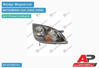 Ανταλλακτικό μπροστινό φανάρι (φως) - MITSUBISHI Colt (2005-2008) - Δεξί (πλευρά συνοδηγού)