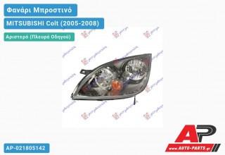 Ανταλλακτικό μπροστινό φανάρι (φως) - MITSUBISHI Colt (2005-2008) - Αριστερό (πλευρά οδηγού)