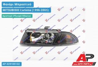 Ανταλλακτικό μπροστινό φανάρι (φως) - MITSUBISHI Carisma (1996-2005) - Αριστερό (πλευρά οδηγού)