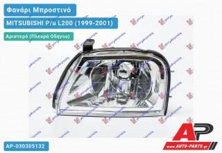Ανταλλακτικό μπροστινό φανάρι (φως) - MITSUBISHI P/u L200 (1999-2001) - Αριστερό (πλευρά οδηγού)