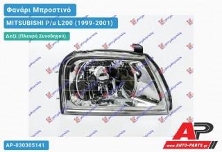 Ανταλλακτικό μπροστινό φανάρι (φως) - MITSUBISHI P/u L200 (1999-2001) - Δεξί (πλευρά συνοδηγού)
